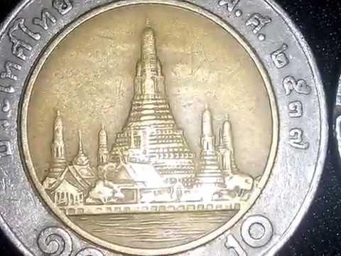 เหรียญ 10 บาท 2537 2547 2557 ด้านหลังวัดอรุณราชวนาราม (ร.9)