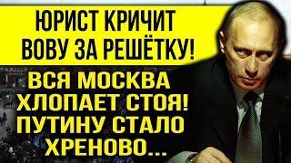 ЛУЧШИЙ ЮРИСТ СТРАНЫ ВОССТАЛ ПРОТИВ СИСТЕМЫ ПУТИНА!