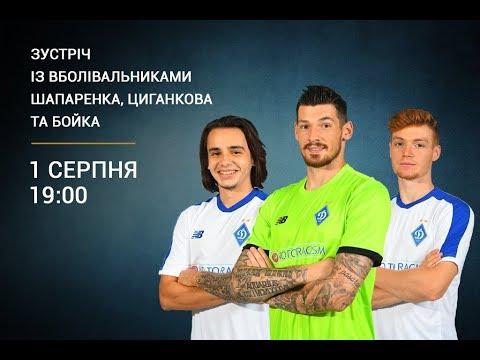 Зустріч футболістів ДИНАМО Київ із вболівальниками! ПОВНА ВЕРСІЯ