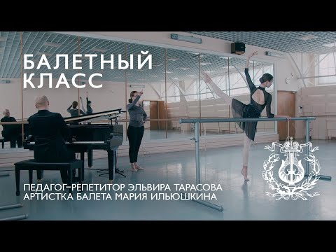 Балетный класс видео урок