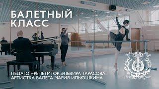 Балетный класс Мариинского театра, урок второй