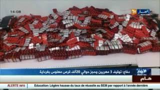 دفاع : توقيف 3 مهربين و حجز حوالي 20 ألف قرص مهلوس بغرداية