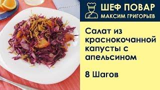 Салат из краснокочанной капусты с апельсином . Рецепт от шеф повара Максима Григорьева