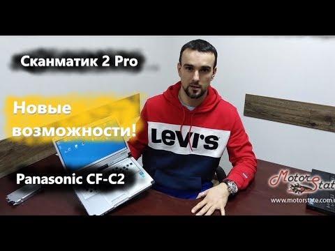 МЕГА Автодиагност. Сканматик 2 Pro + Panasonic CF-C2. Новые возможности
