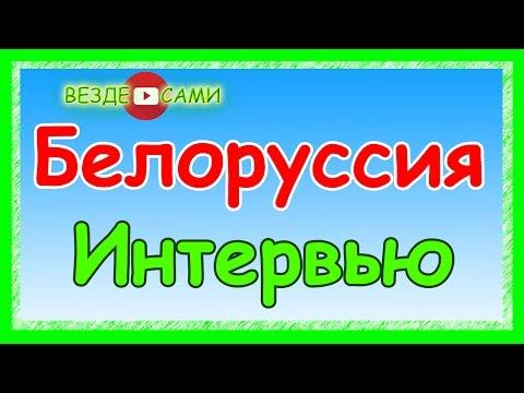 Белоруссия. Неужели это