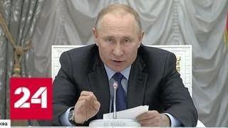 Смотреть видео Президент обозначил приоритеты и главные болевые точки нацпроектов - Россия 24 онлайн