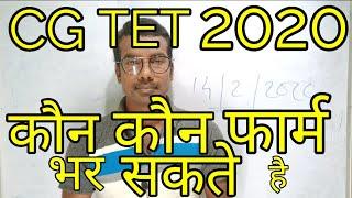 CG TET 2020 Mein Kaun Kaun Form Bhar Sakte Hain||CG TET 2020 Ke Liye Yogyata Kya Hai