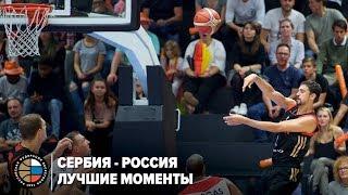 Сербия -  Россия / Лучшие моменты