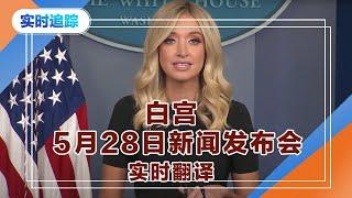 白宫5月28日新闻发布会 May.28 (实时翻译)