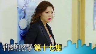 【華麗的反擊】EP17:秀妍真實身分被發現啦!! -東森戲劇40頻道 週一至週五 晚間10點