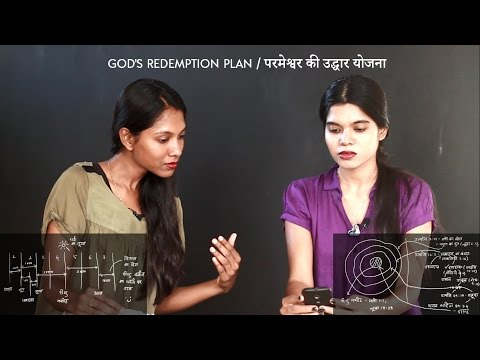 Hindi Bible Study: God's redemption plan/ पर्मेश्वर की उद्धार योजना