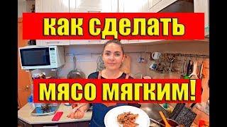 как приготовить мясо сочная говядина рецепт что приготовить на ужин