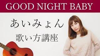 GOOD NIGHT BABY/あいみょん 歌い方講座 いくちゃんねる