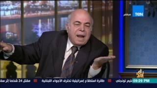 رأي عام | مشادة كلامية بين عمرو عبدالحميد والمستشار أحمد عبده ماهر