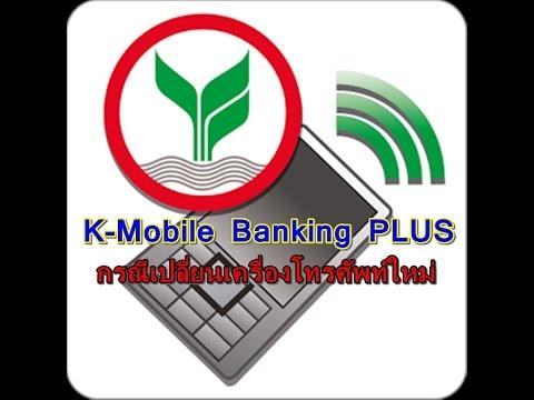 K-Mobile Banking Plus เปลี่ยนเครื่องโทรศัพท์ใหม่