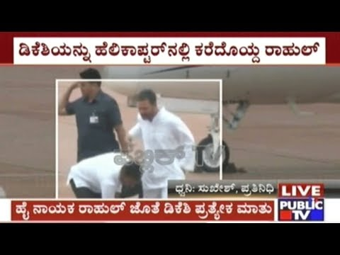Rahul Gandhi Travels To Bellary With D K Shivakumar & Discusses Political Issues