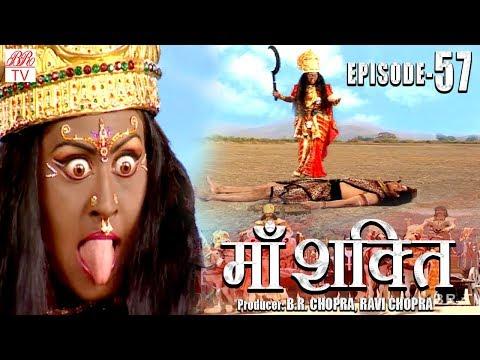 Maa Shakti Serial   Episode – 57   Most Popular Hindi Bhakti Serail   Hindi Serials Full HD