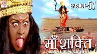 Maa Shakti Serial | Episode – 57 | Most Popular Hindi Bhakti Serail | Hindi Serials Full HD