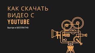 Как скачать видео с YouTube быстро и бесплатно