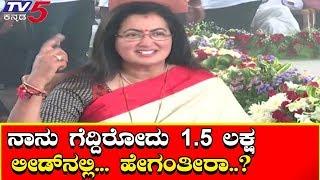Sumalatha : U Know I won 1.5 lakh in Lead...   Mandya Result   TV5 ...