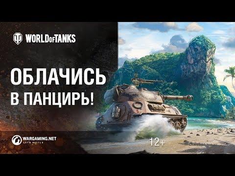 World of Tanks: