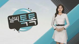 """[날씨톡톡] """"아니 이게 미세먼지야, 안개야"""" / 연합뉴스TV (YonhapnewsTV)"""