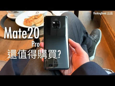 Huawei Mate 20 Pro 長期用後評測,現在還值得買?FlashingDroid 出品