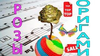 ORIGAMI Как сделать красивый цветок своими руками! РОЗА ОРИГАМИ(ORIGAMI Розы легко сделать своими руками подробный оригами видео урок оригами для начинающих цветы поделки..., 2016-01-09T10:05:40.000Z)