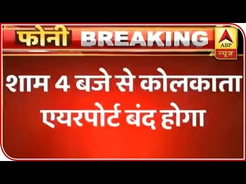 cyclone-fani:-kolkata-airport-to-be-shut-from-4-pm-today-|-abp-news