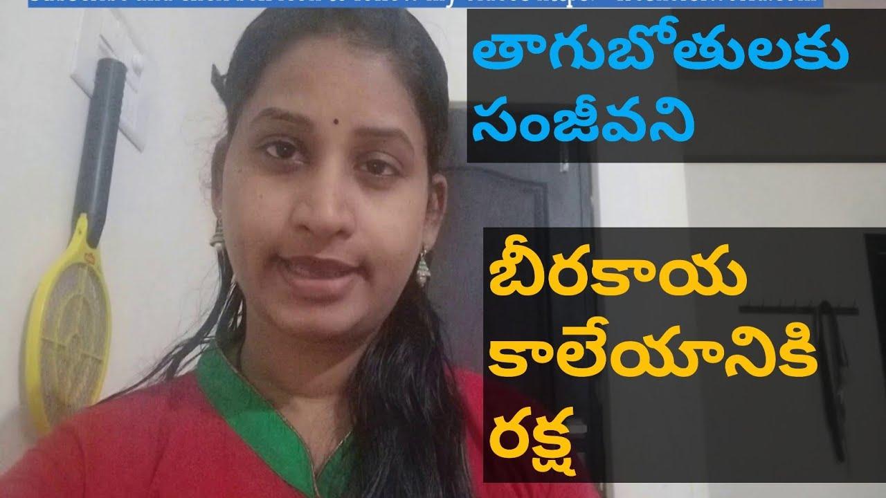 తాగుబోతులకు సంజీవని బీరకాయ కాలేయానికి రక్ష|Prevent liver disease with luffa|Telugu Vlogs Kusuma