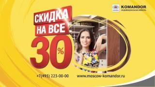 30% на все! Komandor Москва. Купить шкаф-купе, гардеробную, прихожую со скидкой.(, 2017-06-01T08:04:24.000Z)