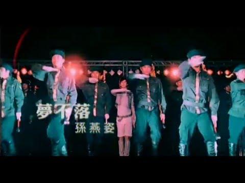 孫燕姿 Sun Yan-Zi - 夢不落 Flying With Dreams (華納 Official 官方完整版MV)