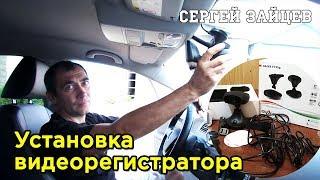 Установка Видеорегистратора на Автомобиль Своими Руками