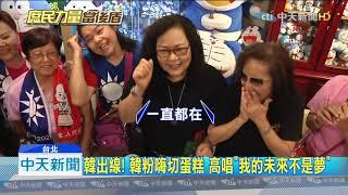 20190715中天新聞 慶韓國瑜初選出線 韓粉暴哭:遲來正義