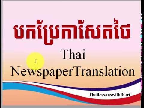 Thai khmer lessons ~เรียนภาษาไทย / បកប្រែកាសែតថៃ/ Thai news Translation