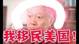 周孝正教授剛剛移民美國、真實原因曝光、句句精華!