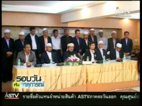 """จุฬาราชมนตรี แถลงจุดยืนมุสลิมไทยต่อคดีอุ้มฆ่า """"อัลรูไวลี"""""""