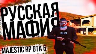 РУССКАЯ МАФИЯ GTA 5 RP - ЗАРАБОТОК MAJESTIC RP
