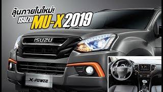 ลุ้น-isuzu-เปลี่ยนดีไซน์ภายใน-mu-x-ใหม่ให้หรูขึ้นในปี-2019-นี้-mz-crazy-cars