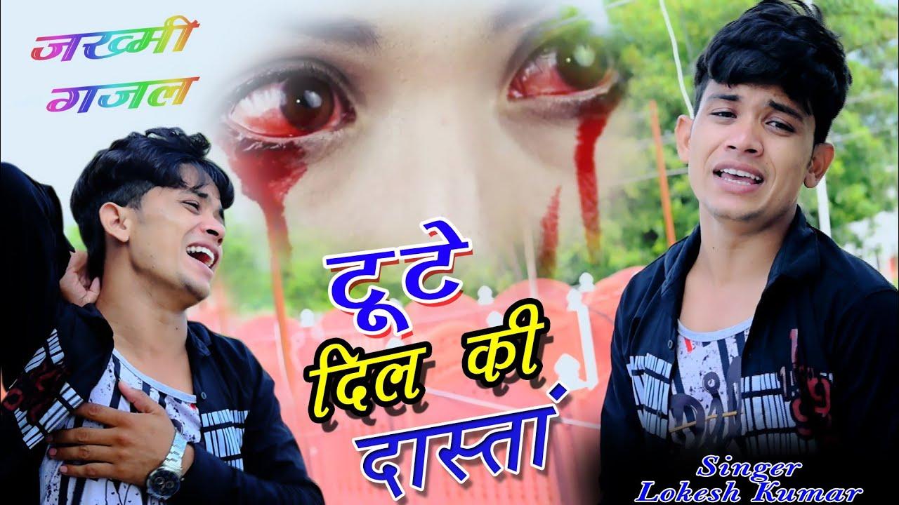 Download bewafai song-शीशे जैसा दिल मेरा तोड़ दिया-sheeshe jaisa Dil mera Tod Diya ! lokesh kumar-लोकेश कुमार