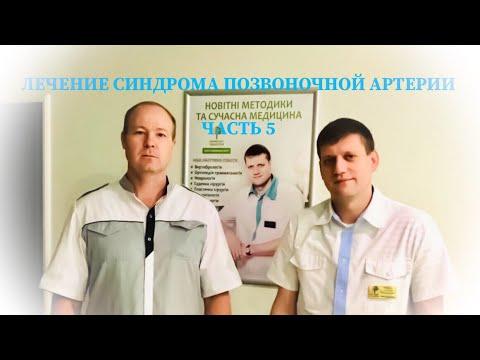 Лечение синдрома позвоночной артерии. Интервью Алексей Казаков