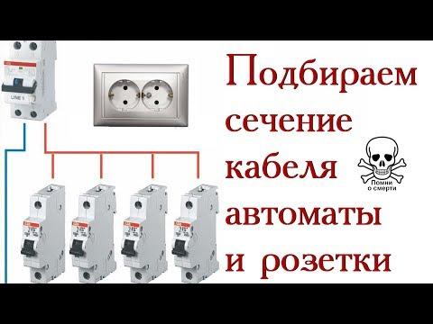 Как подобрать сечение кабеля, автоматы и розетки
