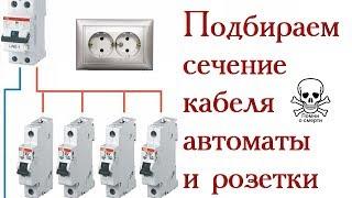 видео Монтаж проводки в коттедже: кабели, розетки, выключатели