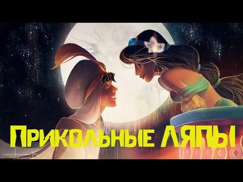 ЛЯПЫ МУЛЬТФИЛЬМА АЛАДДИН