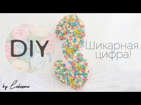 DIY: Шикарная блестящая объемная цифра 3 из роз со стразами на день рождения мастер класс