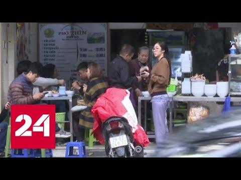 Вьетнам подает пример всему миру в борьбе с коронавирусом - Россия 24