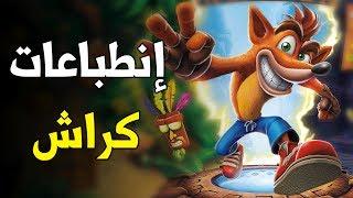 Crash Bandicoot N. Sane Trilogy 🦊 هذا الريماستر ولا بلاش