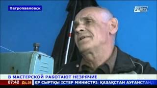 В Петропавловске незрячие работники швейного цеха выпустили товаров на 45 млн тенге
