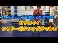カッコいいシャドーボクシングができるようになる練習方法