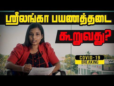 ஸ்ரீலங்கா பயணத்தடை! மக்களுக்கு கூறுவது என்ன? | Sri Lanka Today Travel ban | Sri Lanka Today News